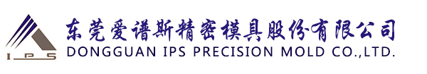 Dongguan IPS Precision Mold Co., LTD-logo